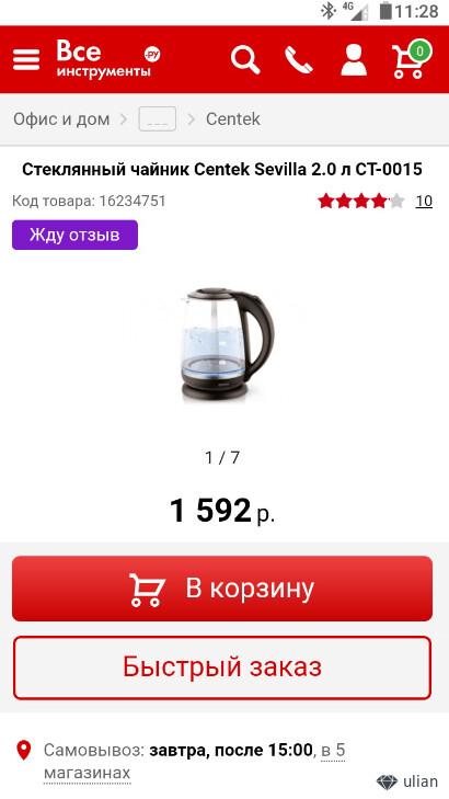 Обзор электрического чайника BRAYER 2200 Вт 2 л BR1044BK или что с ним не так?