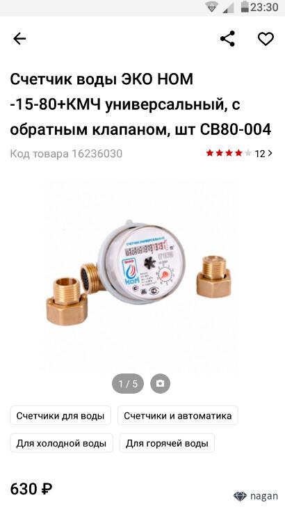 Установка и обзор фильтра для воды Аквафор Кристалл Н - KH